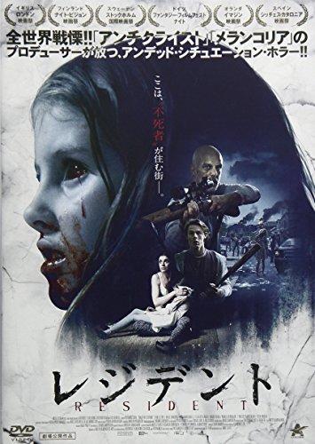 レジデント [DVD] -