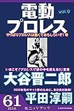 電動プロレス vol.9 (カドカワ・ミニッツブック)