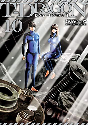 T-DRAGON10(ヒーローズコミックス)