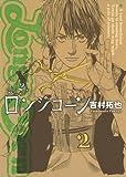 ロンジコーン 2 (ヤングジャンプコミックス)