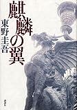 麒麟の翼 (特別書き下ろし) [ハードカバー] / 東野 圭吾 (著); 講談社 (刊)