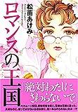 ロマンスの王国 (ミッシィコミックス Moonlight Comics)