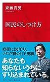 国民のしつけ方(インターナショナル新書) (集英社インターナショナル)