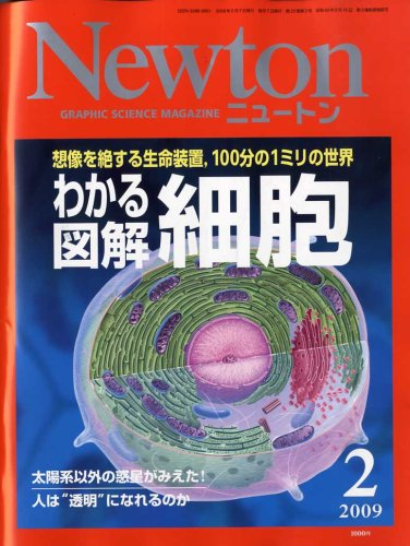 Newton (ニュートン) 2009年 02月号 [雑誌]の詳細を見る