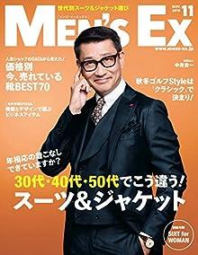 [雑誌] MEN'S EX 2016-11月号
