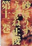 コミック 砂ぼうず 12巻 (Beam comix)