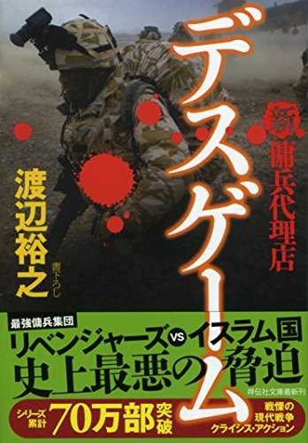 デスゲーム 新・傭兵代理店 (祥伝社文庫)