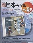 日本のうた こころの歌 CD付きマガジン隔週刊6雪の降る町を