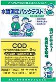水質測定パックテストCOD(科学的酸素消費量)測定用 10本入(実用品)