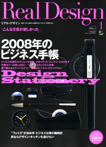 Real Design (リアル・デザイン) 2008年 01月号 [雑誌]の詳細を見る