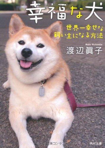 幸福な犬  世界一幸せな飼い主になる方法 (角川文庫)の詳細を見る