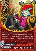 【パラレル】バディファイト S-CBT02/0023 キング・オブ・ダ★ダーン (レア) クライマックスブースター第2弾 ヴァイオレンスヴァニティ