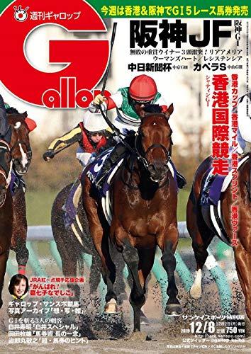 週刊Gallop(ギャロップ)2019年12月8日号