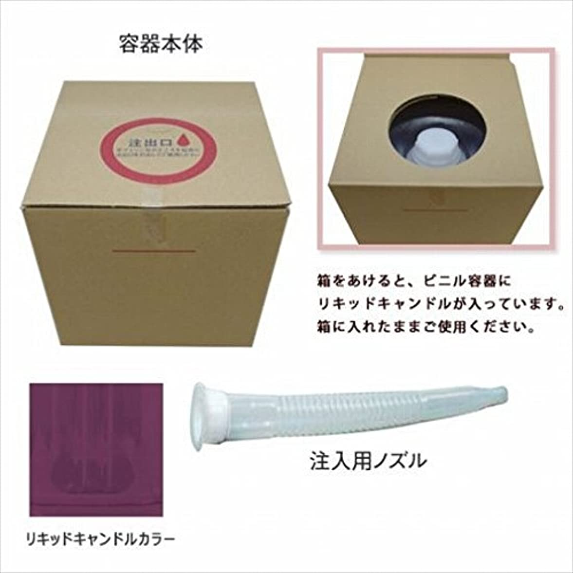クリーム鎖床カメヤマキャンドル(kameyama candle) リキッドキャンドル5リットル 「 バイオレット 」