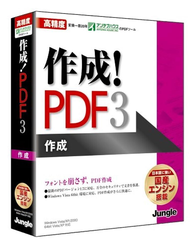 評決晩餐大混乱作成!PDF3