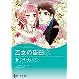 乙女の告白 2 (ハーレクインコミックス)
