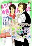 恋愛相●図 (JUNEコミックス)