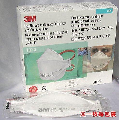 (個別包装20枚入り)3M 1870 医療用 N95微粒子用マスク