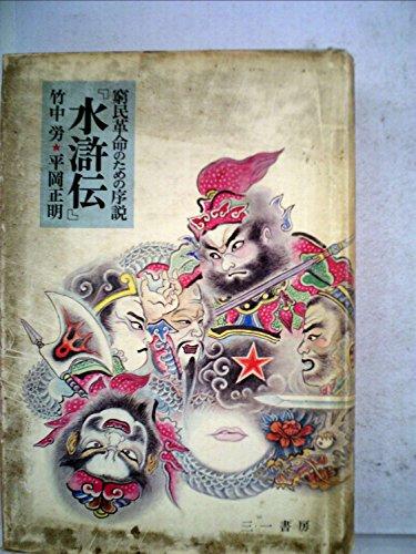 水滸伝―窮民革命のための序説 (1973年)