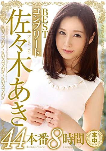 佐々木あきコンプリートBEST44本番8時間 本中 [DVD]