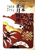 定本 正月料理 (NHKきょうの料理)