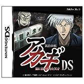 闘牌伝説「アカギ」DS ~闇に舞い降りた天才~