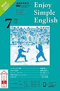 NHKラジオ エンジョイ・シンプル・イングリッシュ 2020年 7月号 [雑誌] (NHKテキスト)