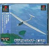 デジタルグライダー エアマン