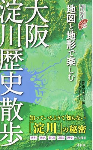 地図と地形で楽しむ大阪淀川歴史散歩 (歴史新書)