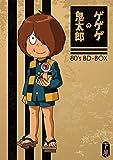 「ゲゲゲの鬼太郎」80's BD-BOX 下巻[Blu-ray/ブルーレイ]