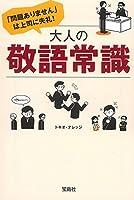 「問題ありません」は上司に失礼! 大人の敬語常識 (宝島SUGOI文庫)