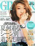 GINGER (ジンジャー) 2014年 08月号 [雑誌]