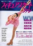 フィギュアスケートファン 2009-2010 (COSMIC MOOK)