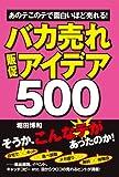 バカ売れ販促アイデア500<バカ売れ販促アイデア500> (中経出版)