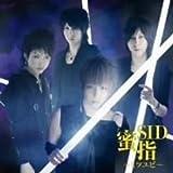 蜜指~ミツユビ~(初回限定盤B)(DVD付)