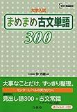 まめまめ古文単語300 (大学入試)