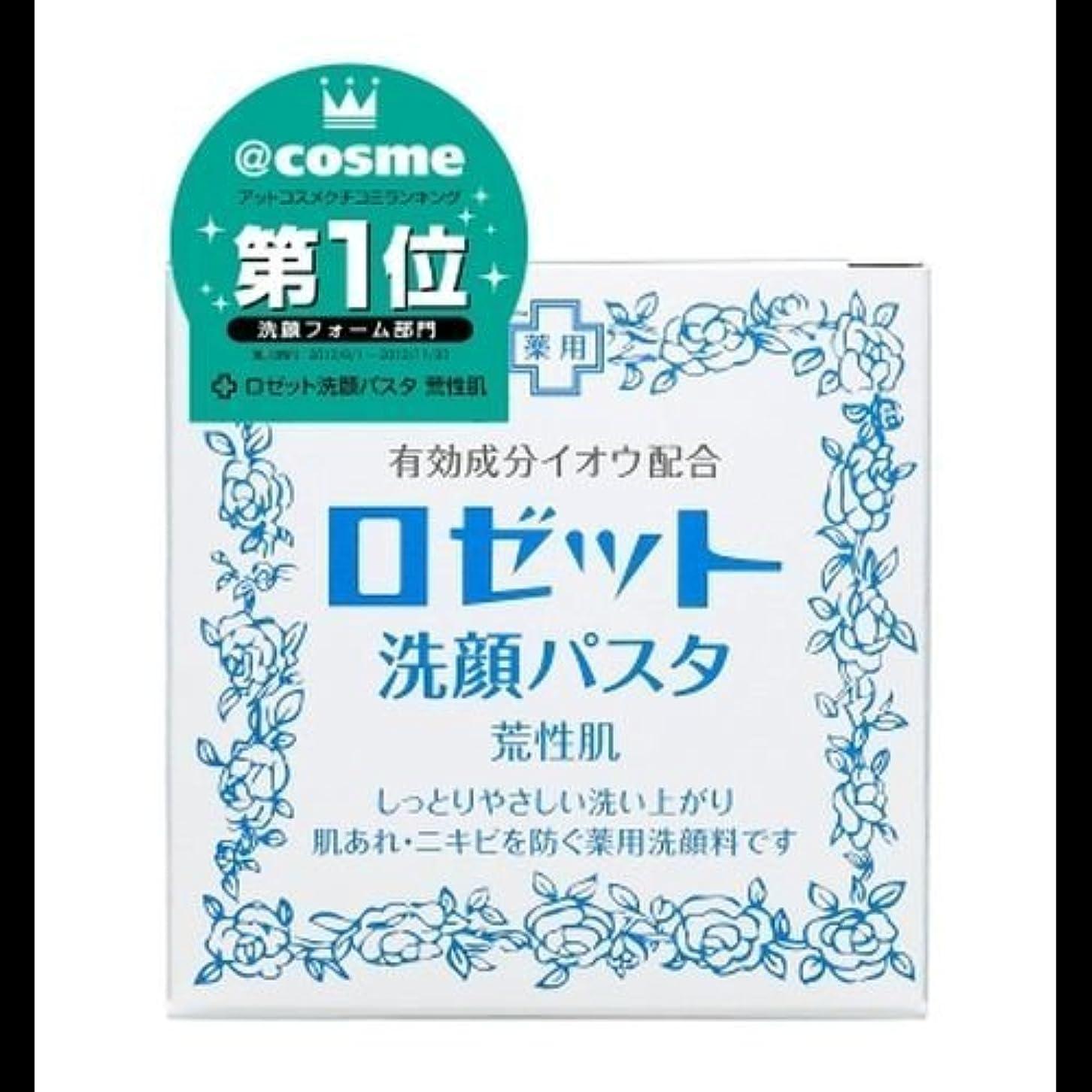 膜ピンク覗く【まとめ買い】ロゼット 洗顔パスタ 荒性90g ×2セット