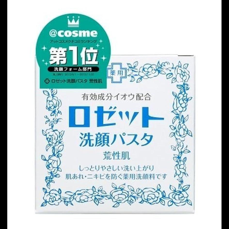 オーガニック論理スキャン【まとめ買い】ロゼット 洗顔パスタ 荒性90g ×2セット