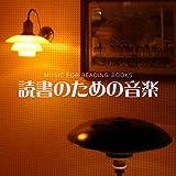 読書のための音楽・・・MUSIC FOR READING BOOKS