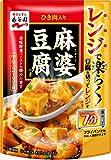 永谷園 レンジで楽らく! 麻婆豆腐の素 180g×15袋