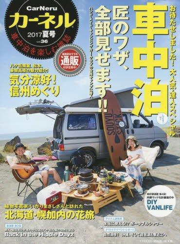 カーネル vol.36 2017夏号―車中泊を楽しむ雑誌 達人スペシャル「匠...
