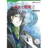 美女と悪魔 1 (ハーレクインコミックス)