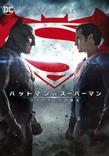バットマン vs スーパーマン ジャスティスの誕生 [DVD]の詳細を見る