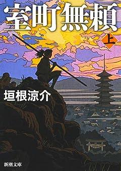 室町無頼(上) (新潮文庫 か 47-16)