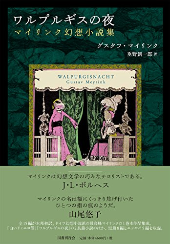 ワルプルギスの夜:マイリンク幻想小説集の詳細を見る