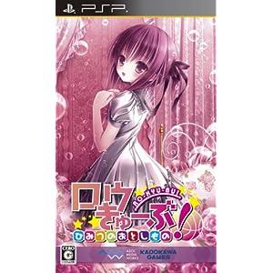ロウきゅーぶ! ひみつのおとしもの 通常版 - PSP