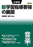 平成29年版 小学校新学習指導要領の展開 音楽編