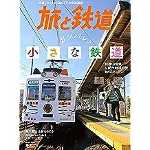 旅と鉄道 2020年5月号 ガンバレ小さな鉄道 [雑誌]