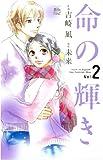 命の輝き 2 (ジュールコミックス COMIC魔法のiらんどシリーズ)