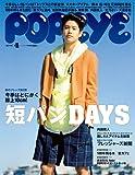POPEYE (ポパイ) 2012年 04月号 [雑誌]